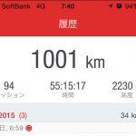 自転車通勤で走行距離1000km達成!
