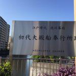 自転車通勤途中に見つけた江戸時代〜初代大坂船奉行所跡