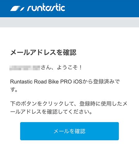runtastic承認メール