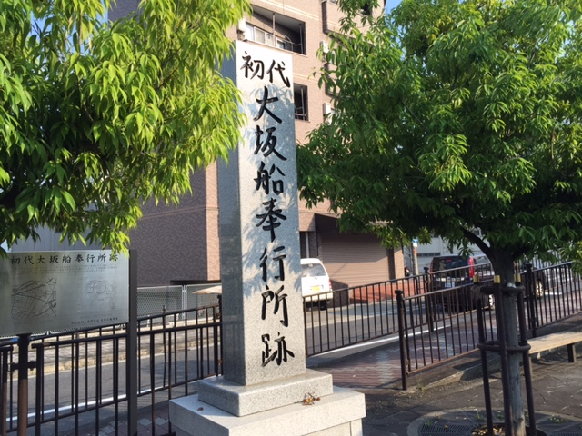 橋下徹 書 初代大阪船奉行所跡の石碑