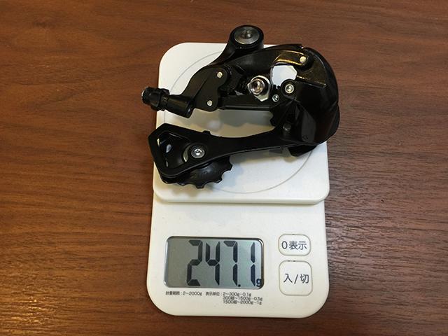 ディレーラーの重さは247.1g