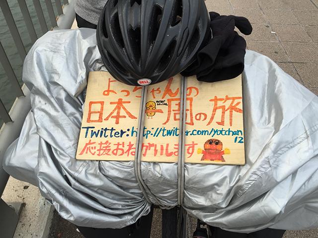 日本一周の旅の看板
