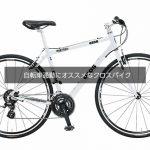 自転車通勤にオススメなクロスバイク