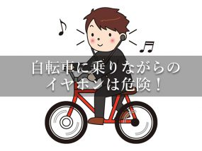 自転車に乗りながらのイヤホンは危険