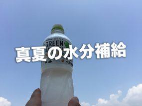 真夏の水分補給