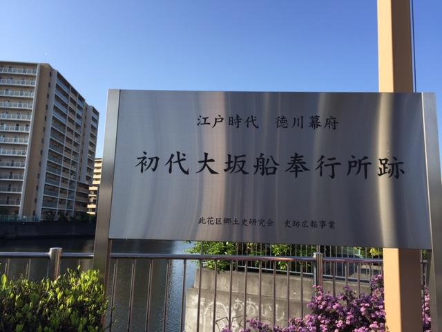 大坂船奉行所跡の看板