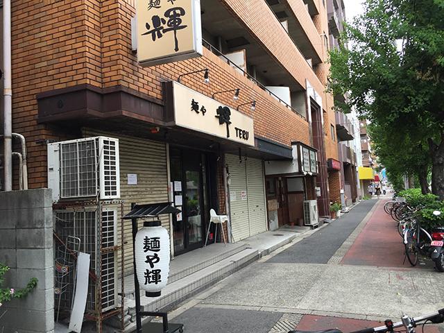 麺や輝 本店