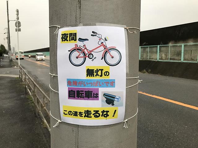 夜間無灯の自転車はこの道を走るな!