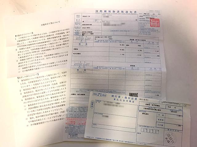 課税通知書