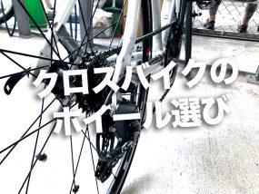クロスバイクのホイール選び