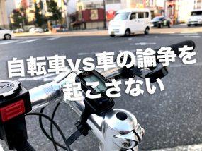 自転車vs車の論争を起こさない