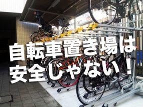 自転車置き場は安全じゃない!