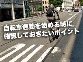 自転車通勤を始める前に確認しておきたいポイント