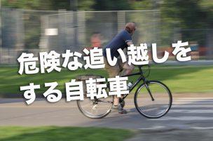 危険な追い越しをする自転車