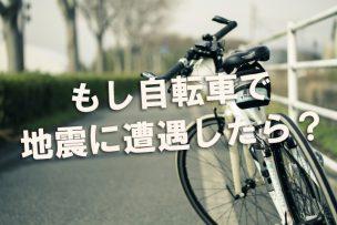 もし自転車で地震に遭遇したら?