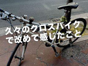 久々のクロスバイクで改めて感じたこと